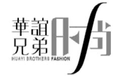 华谊兄弟时尚文化传媒有限公司